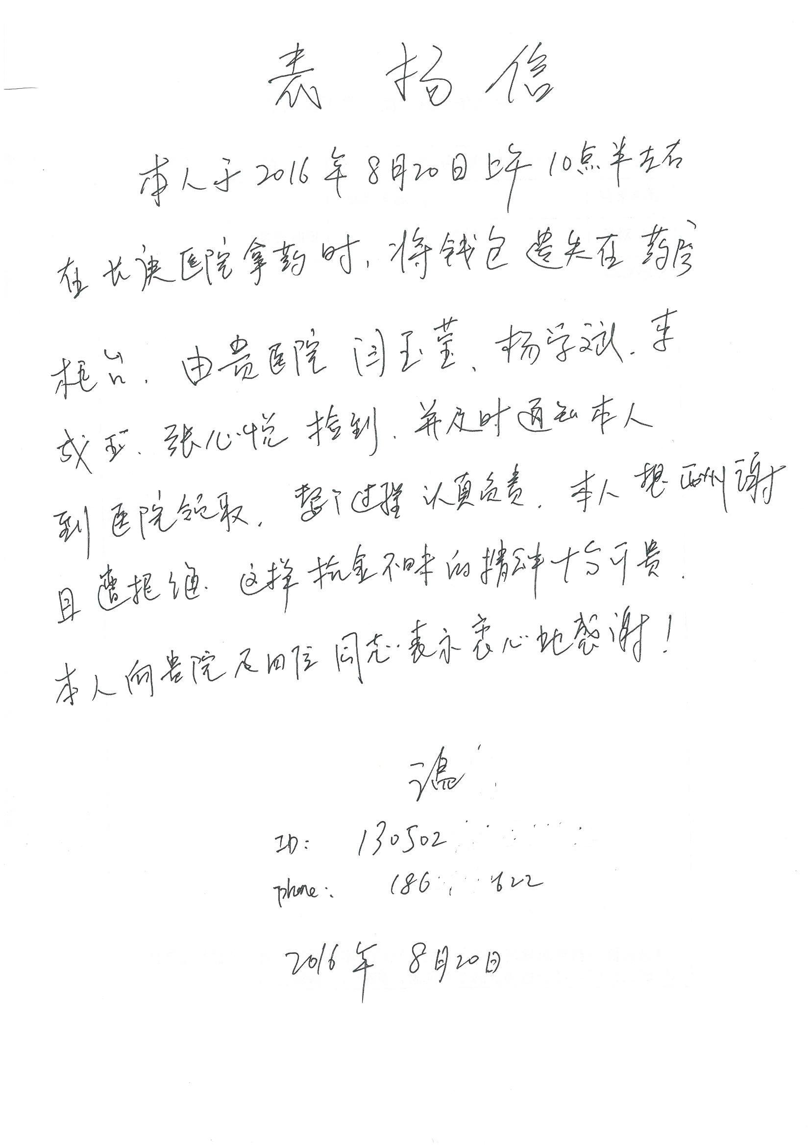 宋飞孟姜女曲谱